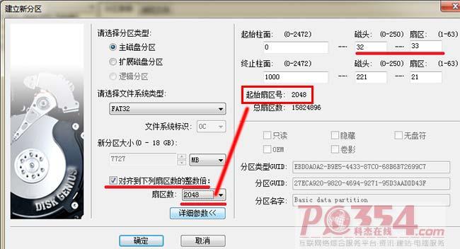 ssd固态硬盘4k对齐方法及win7系统安装方法